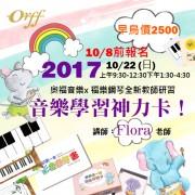 2017 奧福秋季研習-- 音樂學習神力卡