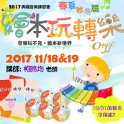 2017 奧福秋季研習-繪本玩轉樂 全系列