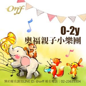 Babymusic奧福親子小樂團(0-2歲)