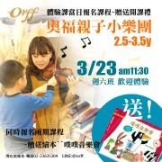 奧福幼兒音樂親子班(2.5-3.5歲)  體驗課