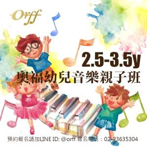 奧福幼兒音樂親子班      ( 2.5-3.5歲 )