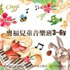 KidsMusic  奧福兒童音樂班  (3-6歲)