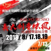 2018 奧福音樂暑期研習營-義大利音炫風