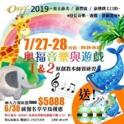 2019 奧福音樂與遊戲 1&2 教材研習